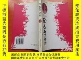 二手書博民逛書店罕見徐志摩評傳11802 宋益喬 著 中國社會出版社 出版200