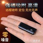 錄音筆 專業取證強磁微型遠距聲控降噪迷你U盤MP3 BF5654【旅行者】