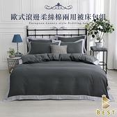 【BEST寢飾】歐式滾邊柔絲棉 兩用被床包組 雙人5尺 床包加高35CM 多款任選 台灣製造