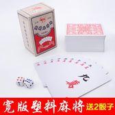 紙牌麻將撲克牌塑料旅行迷你麻將