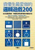 (二手書)資優生最愛做的邏輯遊戲200