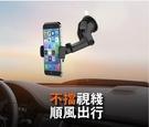 吸盤式車載手機架多功能車內車上車用導航支架汽車支駕支撐架 ciyo黛雅