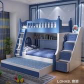 上下床雙層床兒童床男孩藍色地中海兩層實木床子母床高低鋪雙人床 NMS 樂活生活館