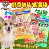 【zoo寵物商城】DoggyMan》犬用自然三色野菜切片/高纖甜薯棒-120~140g