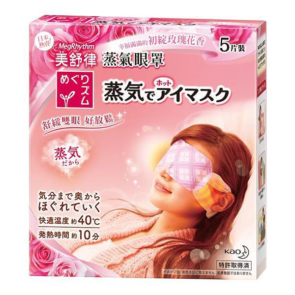 花王美舒律蒸氣眼罩 玫瑰花香 5片裝【寶雅】