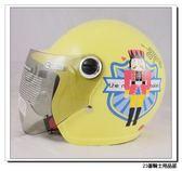 【GP5 005 胡桃鉗娃娃兵 兒童 安全帽 黃色】內襯可拆洗