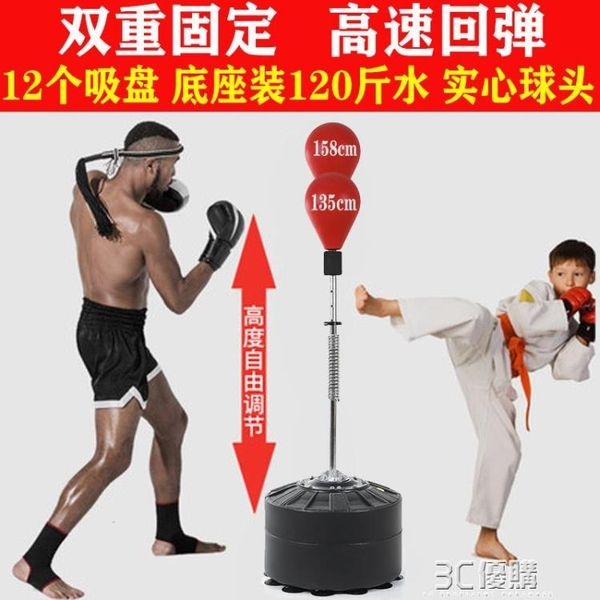 室內拳擊設備練拳速神器家用速度球拳擊反應靶加速出拳速度訓練器 3C優購HM