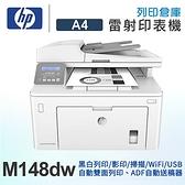 HP LaserJet Pro MFP M148dw 無線黑白雷射雙面事務機 /適用CF294X / CF294A / CF232A