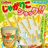 MEGAHOUSE 日版 calbee卡樂比薯條 驚嚇桌遊系列