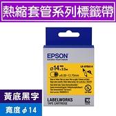 EPSON LK-6YBA14 S656416 標籤帶(熱縮套管系列)黃底黑字