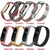 小米手環2腕帶替換帶二代運動金屬不銹鋼小米2手環帶智慧錶帶