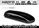 ||MyRack|| Hapro Cruiser 10.8 Brilliant Black 亮黑 雙開車頂行李箱