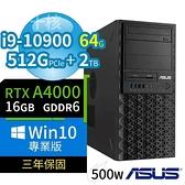 【南紡購物中心】ASUS WS720T 商用工作站 i9-10900/64G/512G+2TB/RTXA4000/Win10專業版/3Y
