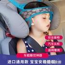 車載護頸枕 汽車兒童安全座椅睡覺神器寶寶枕頭頭部固定帶車載頭枕護頸枕車用 米蘭潮鞋館YYJ