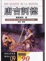 二手書博民逛書店 《唐吉訶德-世界文學名著9》 R2Y ISBN:9576832101