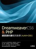 (二手書)Dreamweaver CS6 & PHP網頁資料庫範例教學