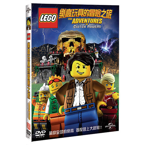 樂高玩具的冒險之旅 DVD Lego: The Adventures Of Clutch Powers
