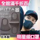 PITTA MASK 日本製 防霧霾 防花粉 可水洗 立體口罩(一包3入) 黑色 正版商品
