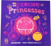 魔術塗鴉:公主夢幻派對