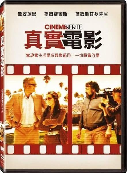真實電影 DVD (購潮8)