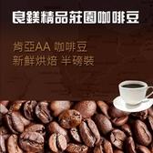 肯亞頂級AA 咖啡豆(半磅入)【良鎂咖啡吧台原物料商】