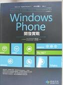 【書寶二手書T1/電腦_J11】Windows Phone 開發實戰_原價680_Henry Lee