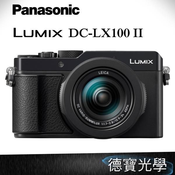 【雙12下殺商品】Panasonic LX100 M2 II 二代 台灣總代理公司貨 9/30前登錄送原電+32G記憶卡 德寶光學
