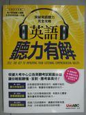 【書寶二手書T1/語言學習_ZEK】英語聽力有解_LiveABC_附光碟