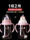 雙十二狂歡奶瓶可拉貝拉嬰兒耐摔PPSU奶瓶新生兒寬口徑帶手柄塑料吸管寶寶防脹氣