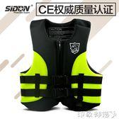 成人兒童專業救生衣柔軟超輕強浮力漂流浮衣海釣魚背心浮潛游泳衣 全館免運
