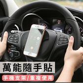 萬用貼 奈米隨手貼 手機百變支架 吸力強 車用 【PMG247】123ok