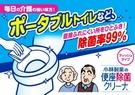 日本製~旅行外出必備 小林製藥 馬桶座 99%除菌消毒紙巾 攜帶用 ( 10片入/包 )