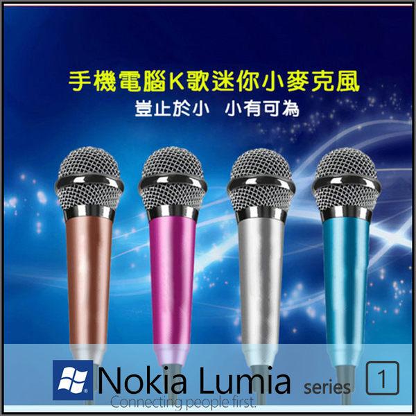 ◆迷你麥克風 K歌神器/RC語音/聊天/唱歌/NOKIA Lumia 510/520/530/610/620/625/630/635/636/638/640/640XL
