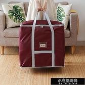 收納袋子整理袋衣物棉被裝被子子收納袋行李袋大號家用搬家打包袋 【全館免運】