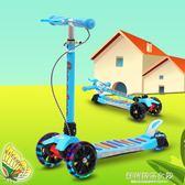 滑板車 兒童滑板車3 4 6 9歲小孩三四輪閃光可折疊帶音樂寶寶踏板滑滑車【蘇荷精品女裝】