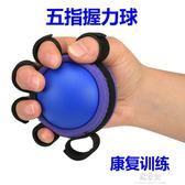 五指握力球中風偏癱訓練器材老人鍛煉手指力量腕握力圈握力器    易家樂