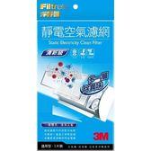 3M清新級靜空氣濾網一片包【愛買】