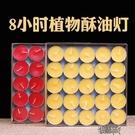 酥油燈供佛燈 殊蘇油燈家用佛前臘燭無煙蠟8小時燒香拜佛蓮花蠟燭【快速出貨】