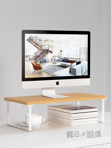 木質電腦增高架辦公室臺式顯示器支架桌面收納置物架屏幕底座托架 ATF 618促銷