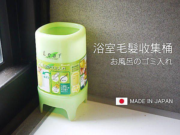 日本製 浴室毛髮收集器 垃圾桶 可濾水 頭髮收集 預防堵塞 收納桶 《生活美學》