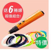 da Vinci 3D Pen 3D列印筆 (送6色線材包)