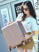 行李箱女18寸小型輕便登機箱20密碼箱韓版小清新旅行箱網紅拉桿箱 NMS好再來小屋