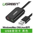 【鼎立資訊】KT 綠聯 USB音效卡 黑色 Windows/Mac OS/Linux適用