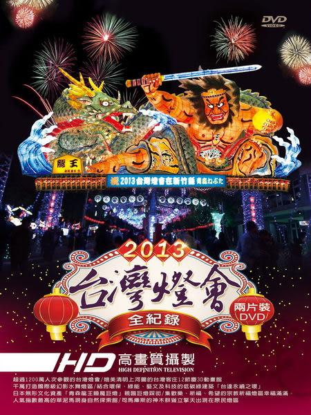 2013台灣燈會全紀錄  雙DVD (音樂影片購)