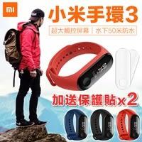 【AB951】【小米官方公司貨】小米手環3 米家 智慧手錶 智慧手環 健康手環 心跳 心律