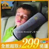 ✤宜家✤兒童汽車安全帶護肩枕套 車用可愛加長加厚毛絨睡覺枕頭車飾 用品
