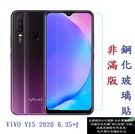 【促銷 高硬度】VIVO Y15 2020 6.35吋 非滿版9H玻璃貼 鋼化玻璃