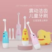 電動牙刷 兒童電動牙刷寶寶幼兒小童2-3-4-5-6-10歲以上小學生刷牙神器【限時八折】