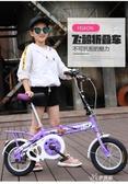 兒童自行車兒童自行車6-7-8-9-10-11-12歲折疊中大童單車男女小孩學生車伊芙莎YYS