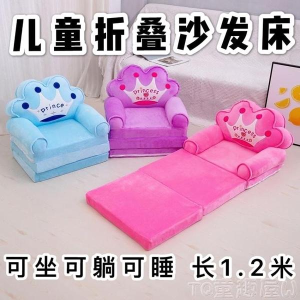 兒童折疊沙發床午睡卡通可愛幼兒園寶寶小沙發懶人座椅可拆洗三層 LX 童趣屋 618狂歡